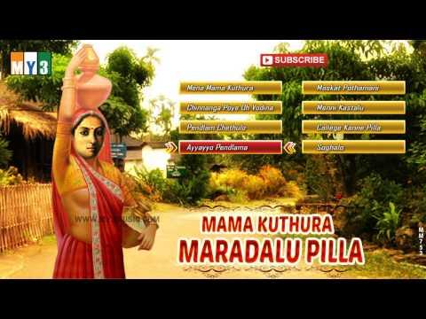 Janapadalu - Mama Kuthura Maradalu Pilla - Super Hit Songs   Juke Box