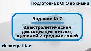 Электролитическая диссоциация кислот, щелочей и средних солей.  ОГЭ по химии 2018.  Задание № 7