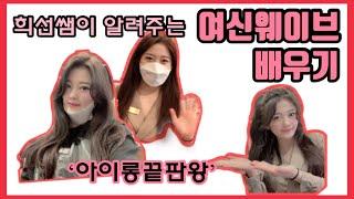 아이롱으로하는 여신웨이브/기본웨이브/전문가용아이롱