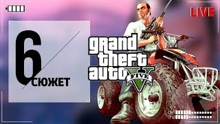 🔴 GTA5: ПРОХОЖДЕНИЕ #6 СЮЖЕТНЫЙ СТРИМ Grand Theft Auto V