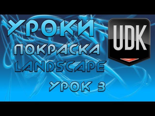 UDK Урок 3 [Покраска Landscape]