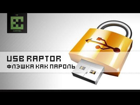 USB Raptor - Блокировка и разблокировка ПК с помощью флэш-накопителя