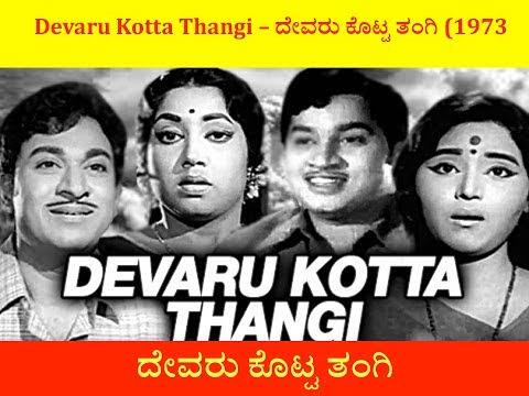 Devaru Kotta Thangi – ದೇವರು ಕೊಟ್ಟ ತಂಗಿ (1973/೧೯೭೩)