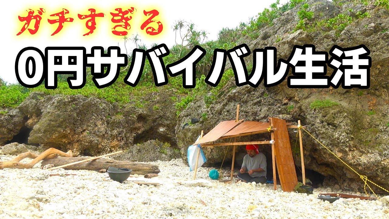 離島で過酷すぎる0円サバイバル生活始まります!【任務付き0円サバイバル生活in宮古島 #1】