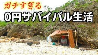 離島で過酷すぎる0円サバイバル生活始まります!【任務付き0円サバイバル生活in宮古島 #1】 thumbnail