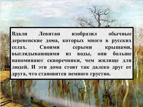 Сочинение по картине И  И  Левитана   «Весна  Большая вода»