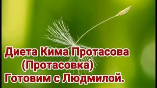 Диета Кима Протасова (обзор).