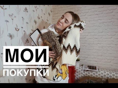 МОИ ПОКУПКИ (TopTop, Balenciaga Gucci, Zara). SHOPPING BLOG
