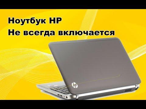 Ремонт ноутбука HP. Не всегда включается.