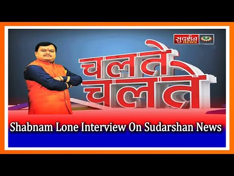 Shabnam Lone Interview On Sudarshan News with Suresh Chavhan