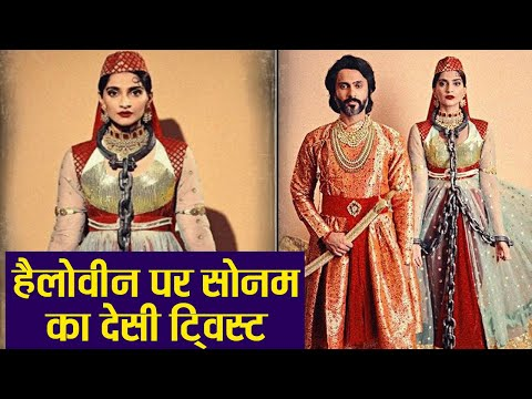 Sonam Kapoor & Anand Ahuja give desi twist to Halloween | FilmiBeat Mp3