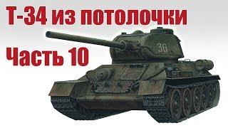 Танк Т-34 своими руками. Ходовые моторы. Часть 10 | Хобби Остров.рф