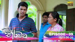Husmak Tharamata | Episode 39 | 2019-06-26 Thumbnail