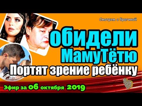 ДОМ 2 НОВОСТИ на 6 дней Раньше Эфира за 06 октября  2019
