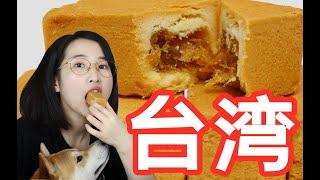 来自中国台湾的惊喜小吃!Snack from China!