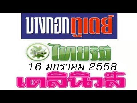 เลขเด็ดหนังสือพิมพ์ หวยไทยรัฐ, เดลินิวส์, บางกอกทูเดย์ 16/01/58