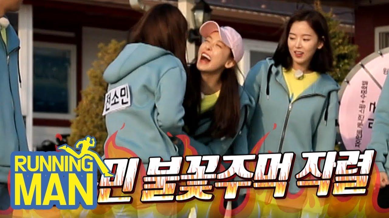Jun So Min Punches Lee Da Hae!!!!! [Running Man Ep 396]