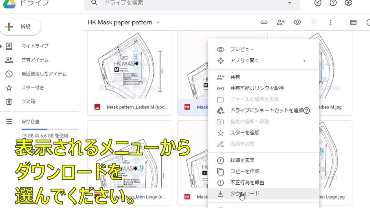 マスク 型紙 pdf