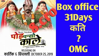 #Poiparyokale#pooja#aakash#saugath   Nepali movie\poi paryo kale\31Days\box office collection
