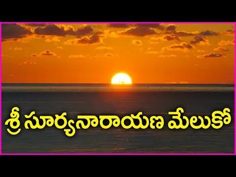 సూర్య నారాయణ స్తవం పఠించండి - మార్పు మీరే చూడండి - Sri Suryanarayana Meluko Song