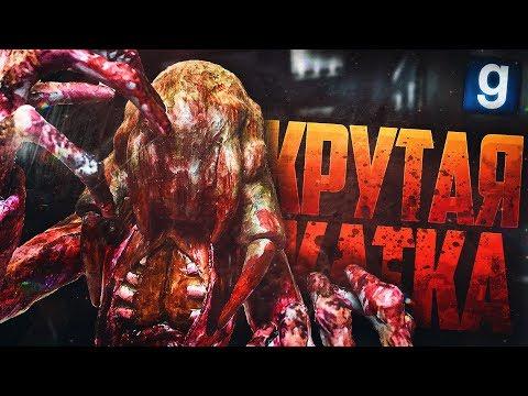 САМАЯ КРУТАЯ КАТКА ЗА ПОСЛЕДНЕЕ ВРЕМЯ! ► Garry's Mod - Zombie Survival thumbnail