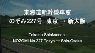 東海道新幹線のぞみ227号車窓 Shinkansen NOZOMI No.227