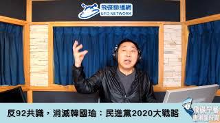 '19.01.18【觀點│唐湘龍時間】反92共識,消滅韓國瑜:民進黨2020大戰略