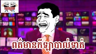 ពត៌មានកីឡាបាល់ទាត់-Khmer Funny Sport News|Khmer Troll Videos