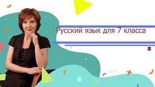 Русский язык для 7 класса. Запишись на курс! Быть грамотным круто! 0+