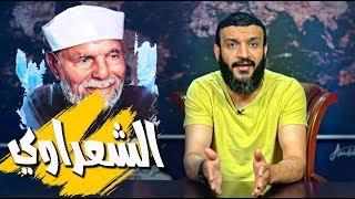 عبدالله الشريف | حلقة 25 | الشعراوي | الموسم الثالث
