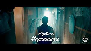 Смотреть клип Юркисс - Маргарита