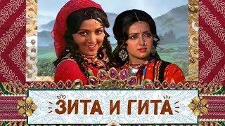 Ай чайори ( Зита и Гита ) фанатский ролик