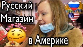 Русский магазин в США Зарплата американского продавца шоппинг русскиймагазин зарплатавсша