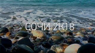 Сочи 2К18