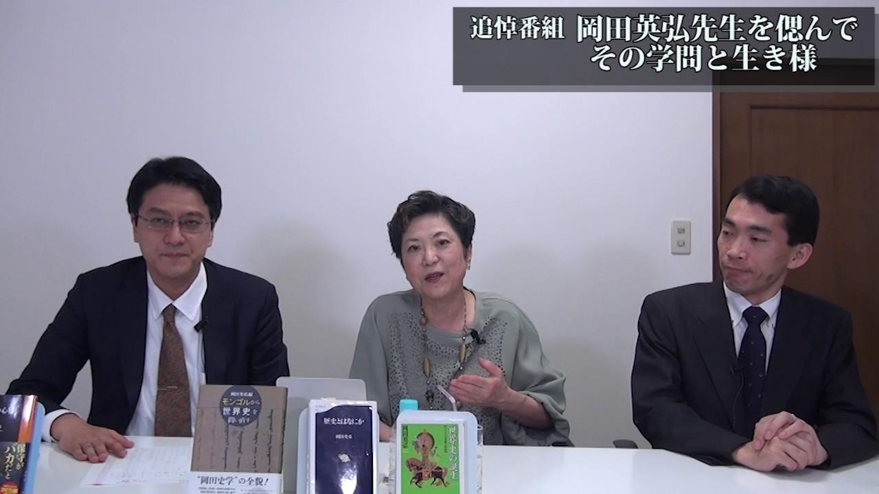 追悼番組 岡田英弘先生を偲んで...