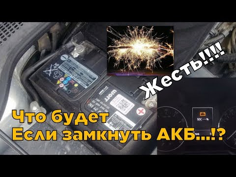 Skoda: Русский Автосервис! Замкнули АКБ на Автомобиле! (2020)