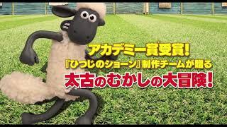 『アーリーマン ~ダグと仲間のキックオフ!~』キャラクター紹介動画