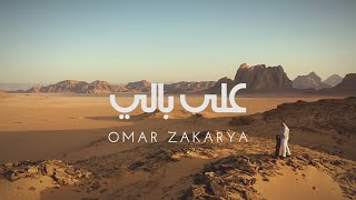Omar Zakarya - Ala Bali [Official Music Video] | عمر زكريا - على بالي