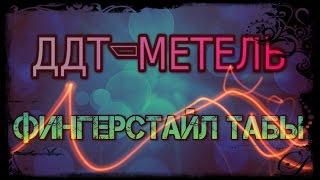ДДТ  Метель Фингерстайл на гитаре табы