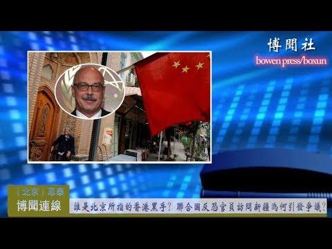 思泰:谁是香港黑手?联合国反恐官员访问新疆起争议?