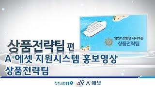 A+에셋 지원시스템 홍보영상 - 상품전략팀