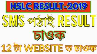 HSLC RESULT 2019॥সকলোৰে আগত চাওঁতে চাওঁক SEBA ANNOUNCED HSLC RESULT 2019/HOW TO CHECK HSLC RESULT.