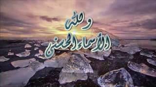 الشرح المختصر لأسماء الله الحسنى ، (الخبير)