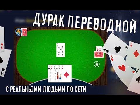 Играть в игру карты дурак переводной единая россия про игровые автоматы