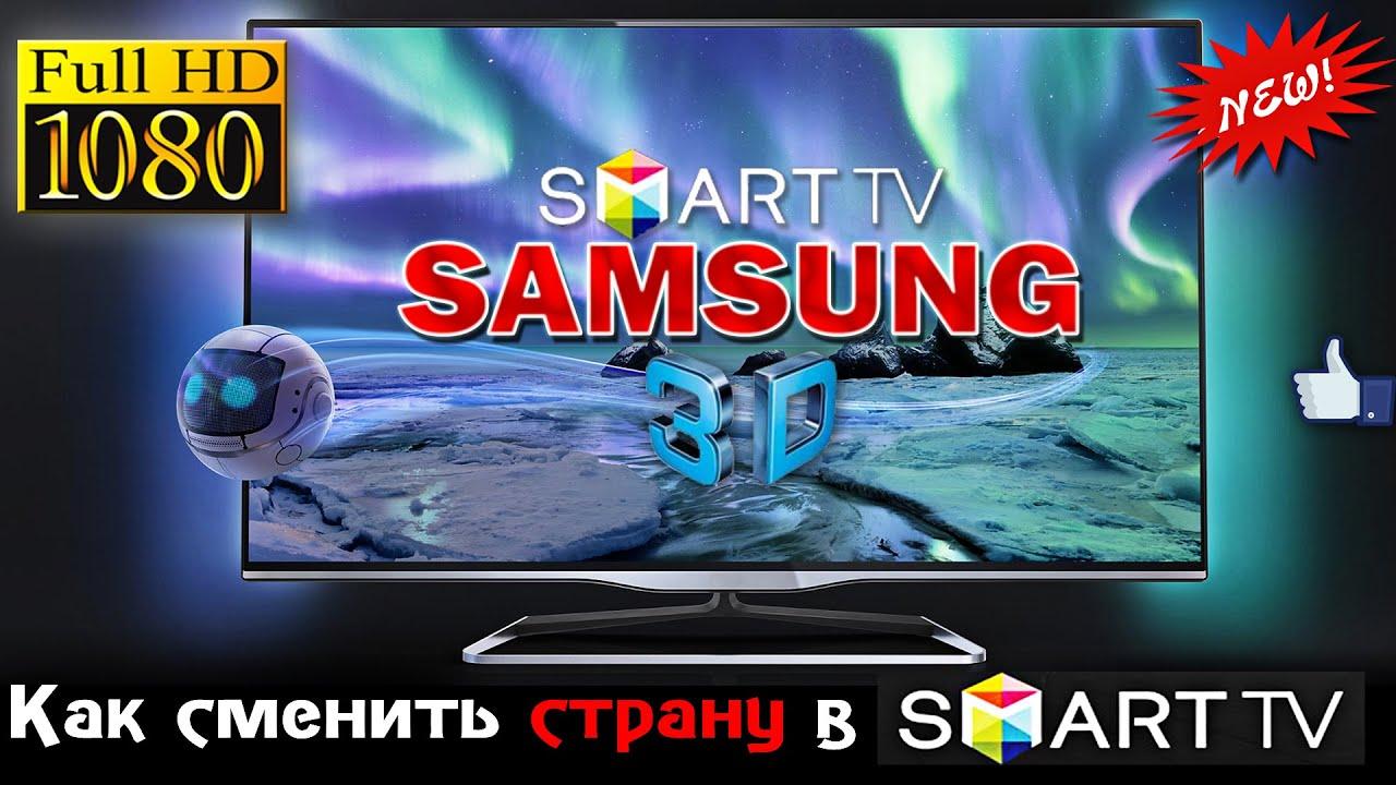Телевизоры: свежие объявления о продаже со всей украины. Тысячи предложений, удобная система поиска позволит вам сделать выгодную покупку — доска объявлений zapp.