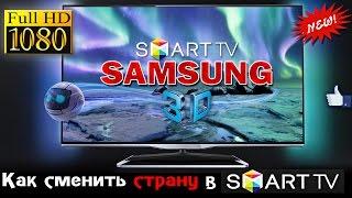 Как сменить СТРАНУ в-Smart-TV - в ТВ Samsung !