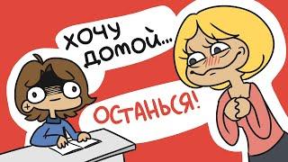 Остался После Уроков (анимация)