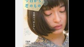 門脇麦 主演映画『世界は今日から君のもの』予告編&ポスタービジュアル...