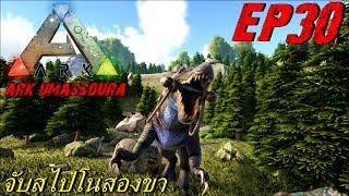 BGZ - ARK Umassoura EP#30 จับสไปโนสองขา Jarassic Park Spinosaurus