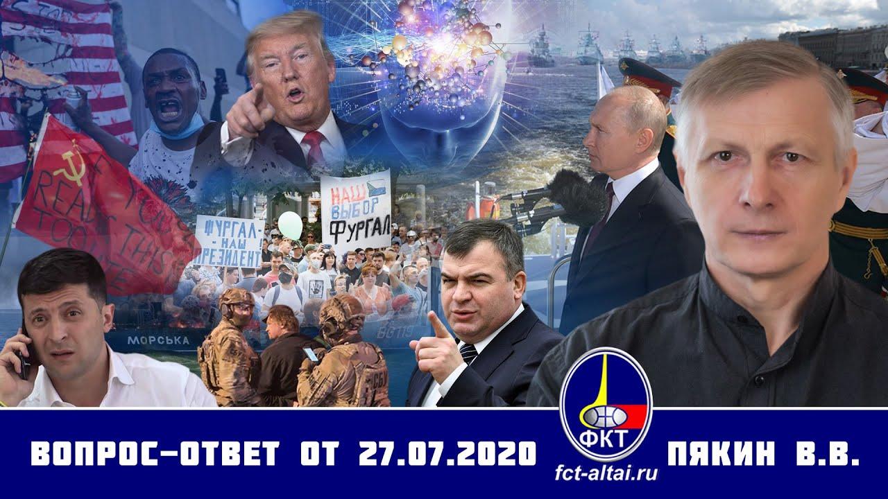 Валерий Пякин: Вопрос-Ответ, 27.07.20